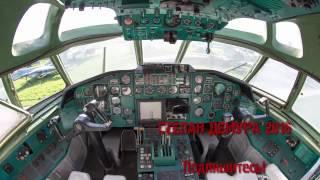 Последние слова пилотов ТУ 154
