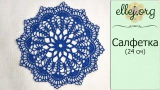 Синяя салфетка крючком 24 см. The dark blue crocheted doily.(Видео урок - Как связать салфетку крючком. Красивая салфетка, связанная крючком. 24 см. Схема и фото в хорошем..., 2016-04-23T14:25:48.000Z)