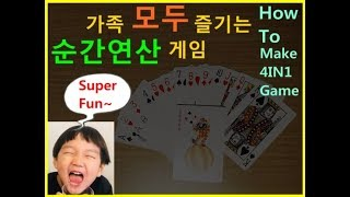 [ENG SUB][Board game]How To Make your Kids Happy with Playing Card 4IN1 보드게임 만드는법 아둘빠  육아 / 아빠놀이