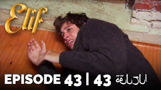Elif Episode 43 (Arabic Subtitles)   أليف الحلقة 43