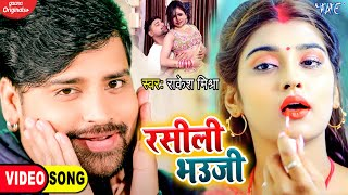 रसीली भउजी | #Rakesh Mishra का चटपटा रसदार #Video Song | Rasili Bhauji | 2021 Bhojpuri Song