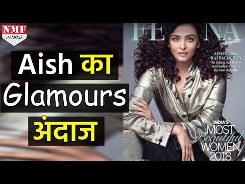 Femina के Cover पर छाई Aishwarya, मिल रही है जमकर तारिफ