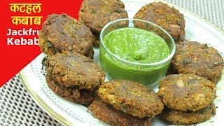 Kathal Kabab Recipe - कटहल के कबाब - Raw Jackfruit Kebab