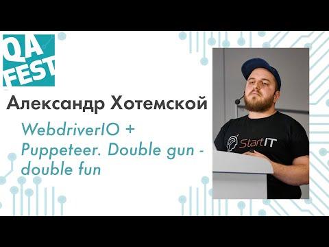 Александр Хотемской. WebdriverIO + Puppeteer. Double Gun - Double Fun. QA Fest 2019