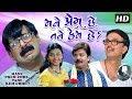MANE PREM CHHE, TANE KEM CHHE? | Best Gujarati Comedy Natak Full 2018 | Dharmesh Vyas | Mehul Buch