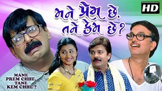 MANE PREM CHHE, TANE KEM CHHE? HD | Best Gujarati Comedy Natak Full 2018 | Dharmesh Vyas| Mehul Buch