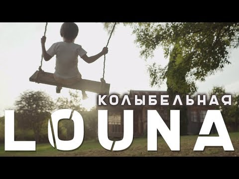 Louna - Колыбельная