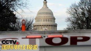 [国际财经报道]热点扫描 逾600家公司联名致信美政府 要求尽快解决中美经贸争端| CCTV财经
