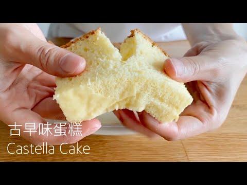解析古早味蛋糕,做起來得心應手!never-failed-castella-cake-recipe/台湾カステラの作り方
