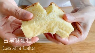 解析古早味蛋糕,做起來得心應手!Never Failed Castella Cake Recipe/台湾カステラの作り方