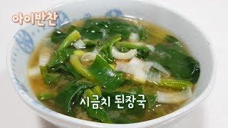 [아이반찬] 뽀빠이가 좋아하는 시금치! 구수한 국으로~ 시금치 된장국/Korean spinach Soybean paste soup
