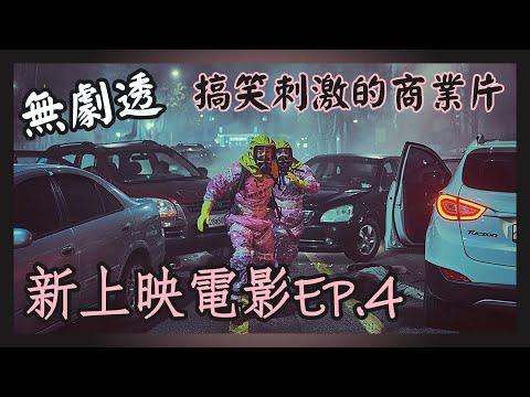 【影評】《EXIT: 極限逃生》(無劇透)【新上映電影EP.4】
