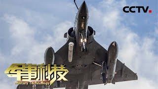 《军事科技》 透过印巴空战迷局 解析双方战机 20190309 | CCTV军事