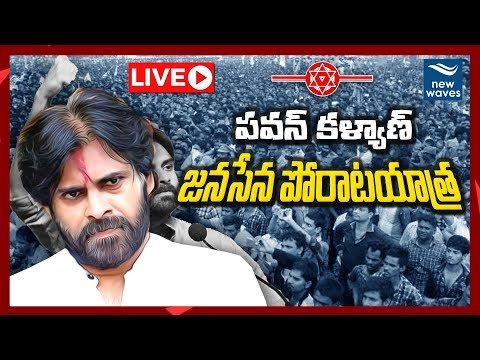 Pawan Kalyan's Janasena Porata Yatra | Live | Ichchapuram | Janasena Party | New Waves