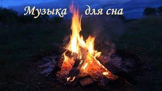 ~Музыка для глубокого сна и восстановления здоровья~