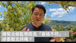 陳菊去做監察院長『資格不符』,綠委敢支持嗎?