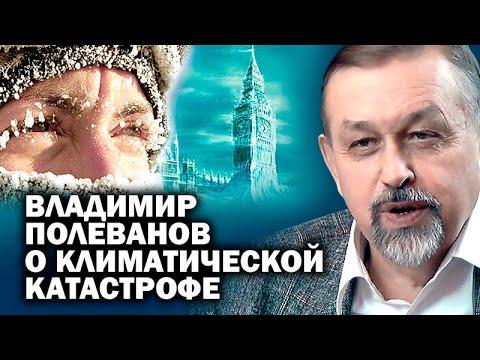 В.Полеванов о смене