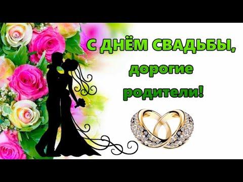 С Днём Свадьбы - самое лучшее поздравление родителям