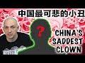 China's Saddest Clown