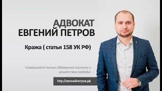 Крадіжка ( стаття 158 КК РФ)