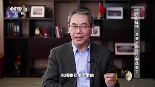 [对话]抵御疫情 企业主动做了哪些事?| CCTV财经