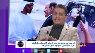 المساء اليمني | موقف الشرعية من فضيحة الإمارات بعدن | تقديم: آسيا ثابت