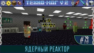LP ► Minecraft ► [ТЕХНО-МАГ V2.0] Сезон №2 E79 - Ядерный реактор
