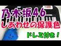 1本指ピアノ【しあわせの保護色/乃木坂46】ドレミ付 簡単初心者向け