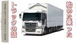 現役トラック運転士が 初めて大型トラックに乗った時の話【深イイ話】