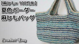 【100均糸】大きめ夏色ボーダー麻ひもバッグ編みました☆Crochet Bag☆かぎ針編みバッグ編み方