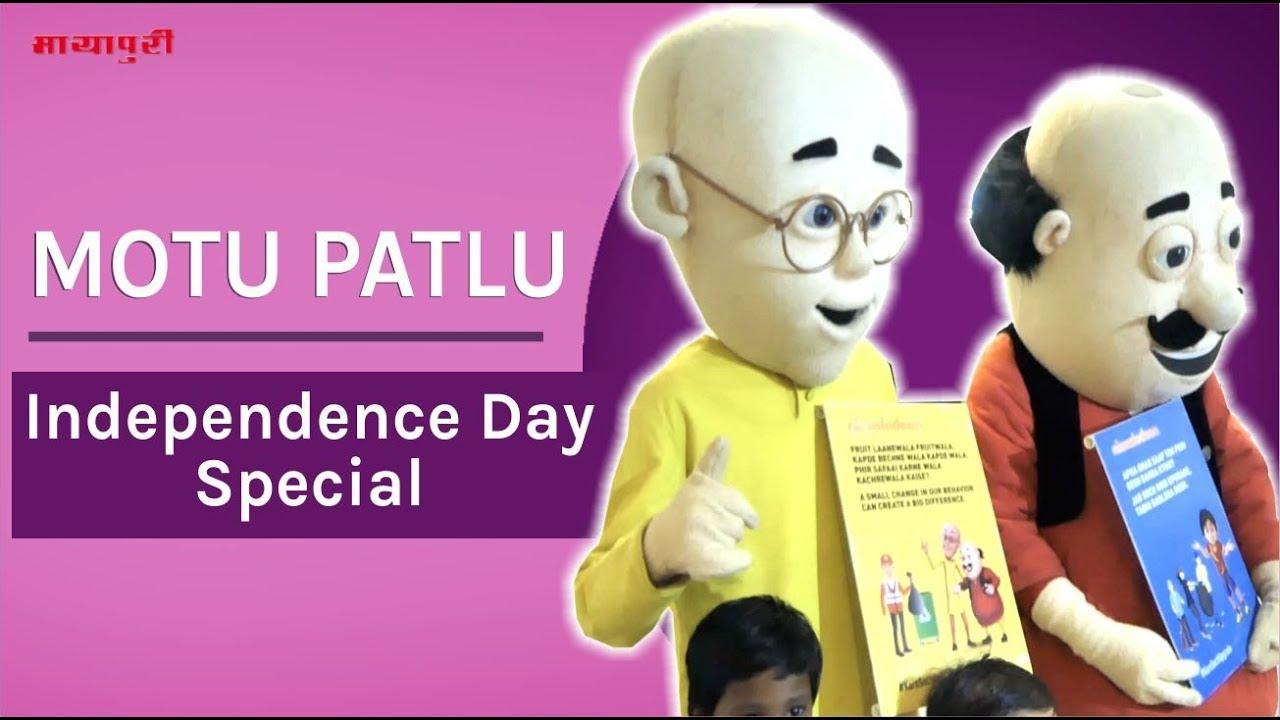 Motu Patlu Ne Failayi Awareness Nickelodeon Independence Day
