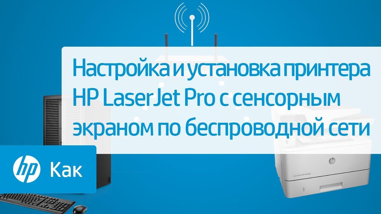 hp laserjet 5 p инструкция на русском