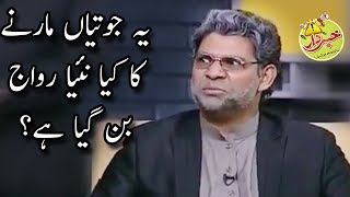 Yeh Jotiyan Marany Wala Kia Neya Riwaj Hay - Khabardar with Aftab Iqbal
