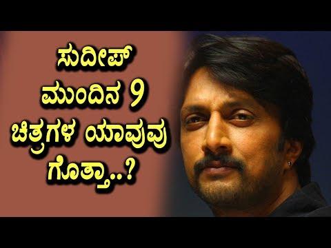 Sudeep Upcoming 9 Movies List   Kiccha Sudeep   Kannada News   Top Kannada TV