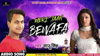 #Bhojpuri #Sad #Song Meri Jaan Bewafa Saanu Singh New Bhojpuri Songs 2018