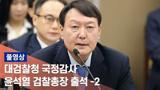 [풀영상] 대검찰청 국정감사…윤석열 검찰총장 출석 -2 / 연합뉴스TV (YonhapnewsTV)