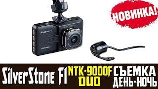 видеорегистратор SilverStone NTK-9000F ремонт
