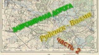 Покинута дорога Руденск-Волма. Частина 2 (Занядбаная дарога Рудзенск-Волма. Ч 2)