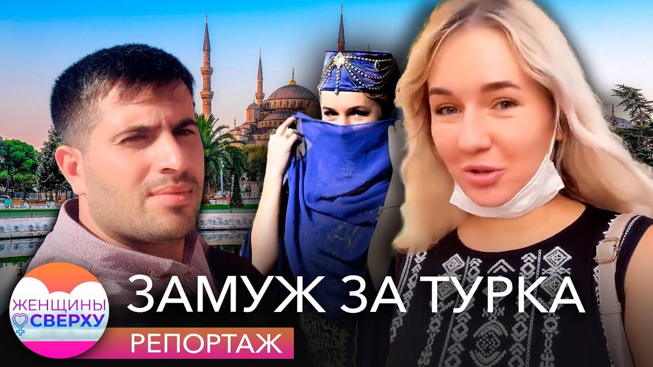 Чем заканчивается «мечта любой русской женщины» выйти замуж за турка? // Женщины сверху