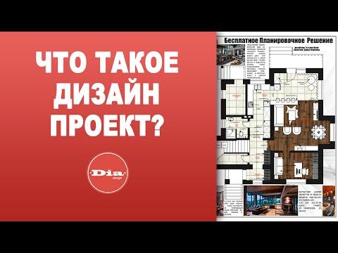 Выпуск 1 - Дизайн интерьера с чего начать Saleinteriors.ru