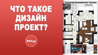Что такое дизайн-проект. Дизайн интерьера.(Что такое дизайн-проект. Подробное описание процесса создания дизайн-проекта. http://www.youtube.com/watch?v=iWIgYHWCLRk Еще..., 2012-09-02T09:06:44.000Z)