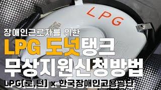 [마감] 로턴x한국장애인고용공단-기아/현대 LPG자동차…