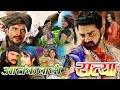 Bhojpuri Film Review: बाक्स ऑफिस पर फिर टकराए पवन सिंह और खेसारी..  Atankwadi & Satya Clash