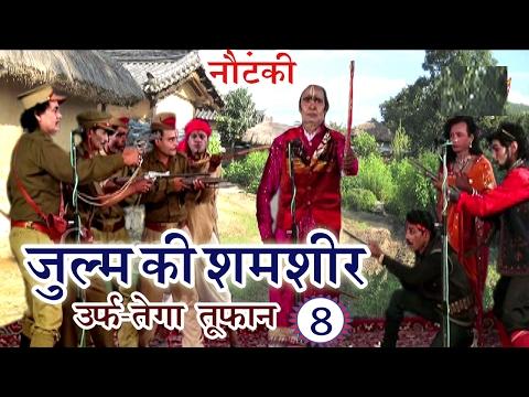 Bhojpuri Nautanki   जुल्म की शमशीर उर्फ़ तेगा तूफ़ान (भाग-8)   भोजपुरी नौटंकी