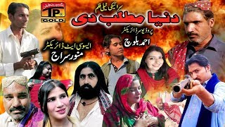 New Saraiki Movie Duniya Matlab Di 2019 || Best 2019 || Saraiki Movie Mangrtar || TP Film