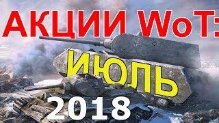 АКЦИИ WoT: ИЮЛЬ 2018. СКИДКИ. БОНУСЫ.  Спец. предложения.