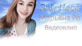 Марьяна Ро - Only Hope   ВИДЕОКЛИП  