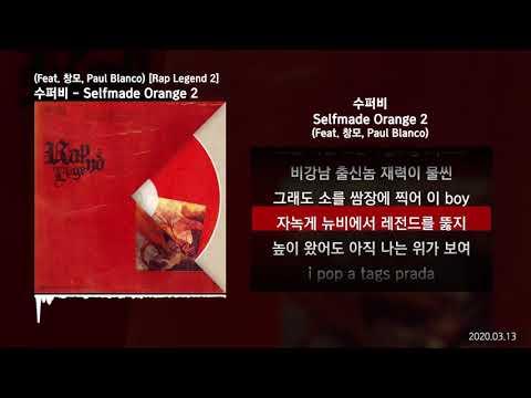 수퍼비 (SUPERBEE) - Selfmade Orange 2 (Feat. CHANGMO, Paul Blanco) [Rap Legend 2]ㅣLyrics/가사