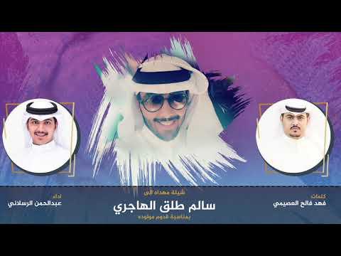شيلة مهداه الى سالم طلق الهاجري | كلمات فهد فالح العصيمي | اداء عبدالرحمن الرسلاني