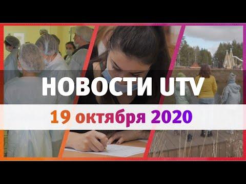 Новости Уфы и Башкирии 19.10.2020: ограничения из-за COVID-19, тотальный диктант и памп-трек